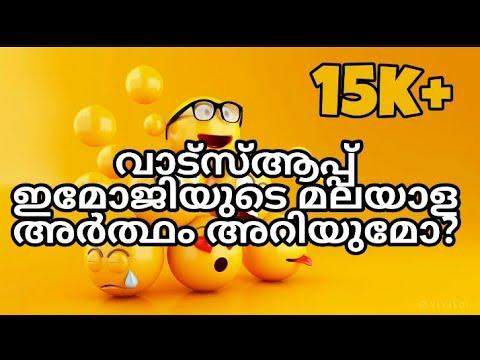 À´µ À´Ÿ À´¸ À´†à´ª À´ª À´‡à´® À´œ À´¯ À´Ÿ À´®à´²à´¯ À´³ À´…ർത À´¥à´®à´± À´¯ À´® Malayalam Meaning Of Whatsapp Emoji Emoji Kalude Artham Youtube