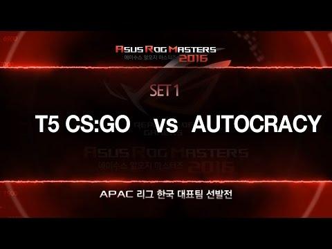 T5 CS:GO vs AUTOCRACY 1세트 - ASUS ROG MASTERS 2016 카스 글옵 8강 3일차 160810