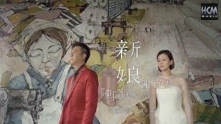 【首播】謝宜君VS陳隨意-新娘(官方完整版MV)HD thumbnail