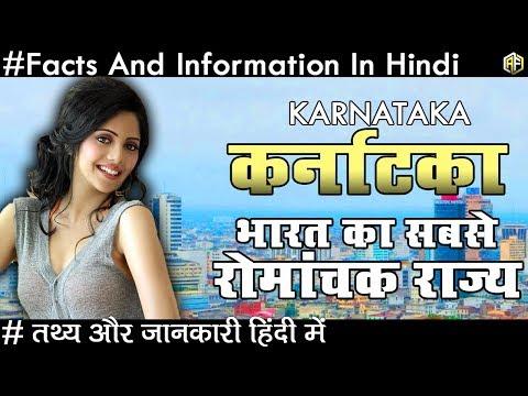 कर्नाटका भारत का सबसे रोमांचक राज्य जाने रोचक तथ्य Karnataka Facts And Informations In Hindi 2018 thumbnail