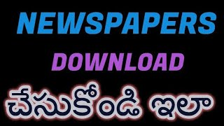 How to watch all news papers in one app
