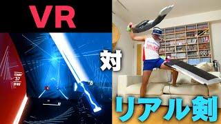 【VRゲーム】Beat Saberをサンシャインブレードで挑戦してみた!!!【サンシャイン池崎】