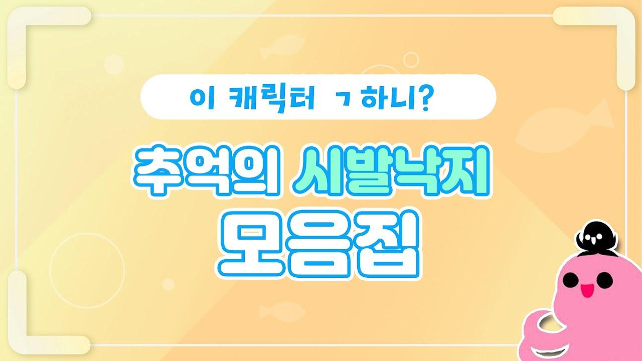 [시발낙지] 모아보기 6탄 찌발! 영상툰 애니메이션 추억의 시발낙지