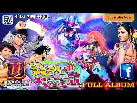 DJ Prem Ni Moj Masti | Prem Thakor Dj Remix | Gujarati Dj | Dj Mix Gujarati Super Hit Jukebox 2016