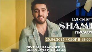 Shami / Видеоприглашение на концерт Shami в Москве 25.04.15