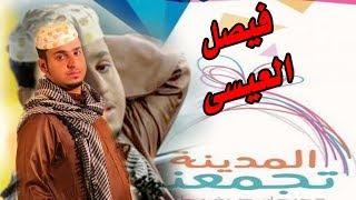 فيصل العيسى    مهرجان صيف طيبة 37