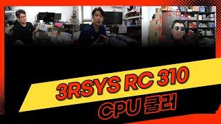 가성비 CPU 쿨러일까? 3RSYS RC310 컴빌리지…