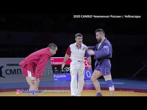 2020 САМБО НАДЮКОВ - КУРЖЕВ финал -74 кг Чемпионат России