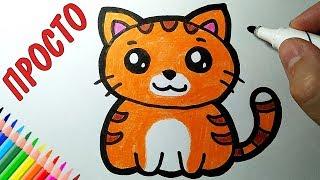 Как нарисовать КОШКУ ОЧЕНЬ ПРОСТО, Рисунки для детей и начинающих