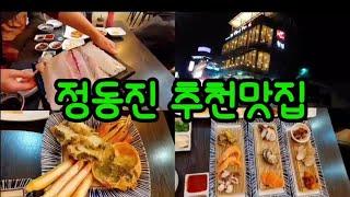 [맛집리뷰] 정동진 | 정동진 추천맛집 | 바다를담다 …