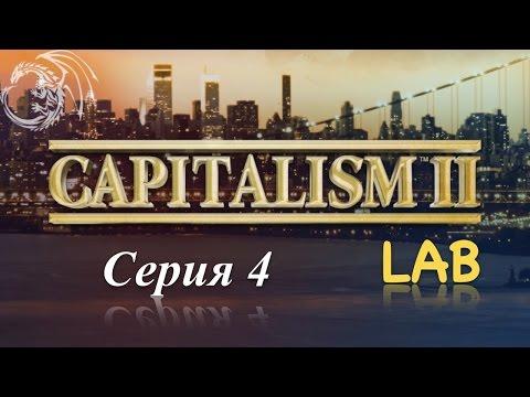 Capitalism Lab [серия 4] - Расширяем производство