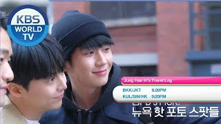 January 25 SAT - Immortal Songs / Jung Hae In's Travel Log [Today Highlights]