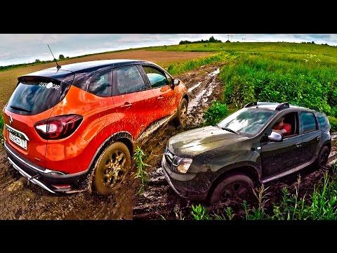 Renault Kaptur против Рено Дастер на бездорожье! Каптюр против Duster тест драйв offroad и сравнение