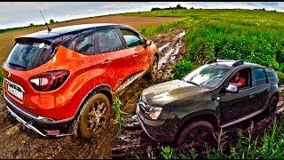 Renault Kaptur против Рено Дастер на бездорожье! Каптюр против Duster тест драйв offroad и сравнение(, 2016-07-25T16:00:02.000Z)