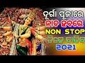 Durga Puja Non Stop Odia Latest Dj Mix