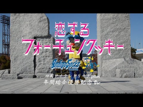 恋するフォーチュンクッキー 徳島インディゴソックス Ver. / AKB48 [目指せ公式]