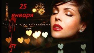 Татьянин день! Красивое поздравление для всех Татьян, Танечек, Танюш:)