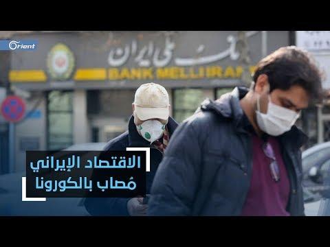 اقتصاد إيران على المحك بسبب فايروس كورونا  - 12:59-2020 / 2 / 25