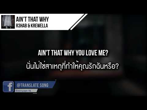 แปลเพลง Ain't That Why - R3HAB & Krewella