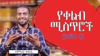 yeqelb misetero (part 1)ᴴᴰ | by DR- Semhar Tekle | ethioDAAWA