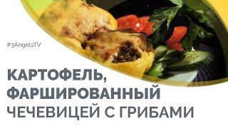 Картофель, фаршированный чечевицей с грибами  | Вегетарианские рецепты | Семеро с ложкой: кулинария