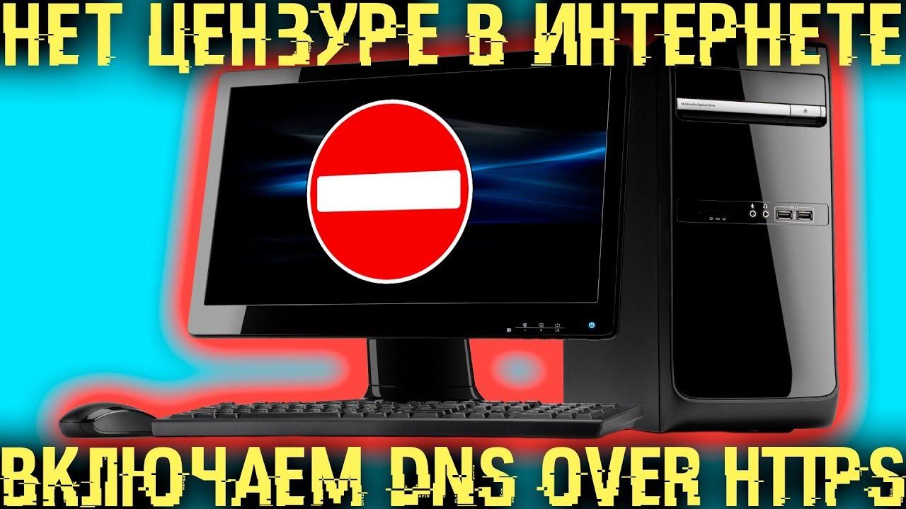 Шифруемся по полной или уничтожаем цензуру в Интернете! Включаем DoH в браузере