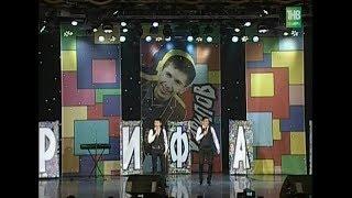 Рамиль Шарапов и Рифат Зарипов - Концерт (2014)