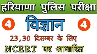 Science for haryana police   haryana police science expected questions   ncert science hssc constabl