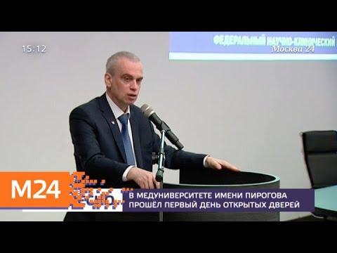 В медуниверситете имени Пирогова прошел первый день открытых дверей - Москва 24
