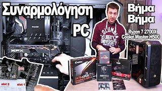 Συναρμολόγηση PC βήμα βήμα (Ryzen 7 2700X, X470, M2 SSD, RX 580)