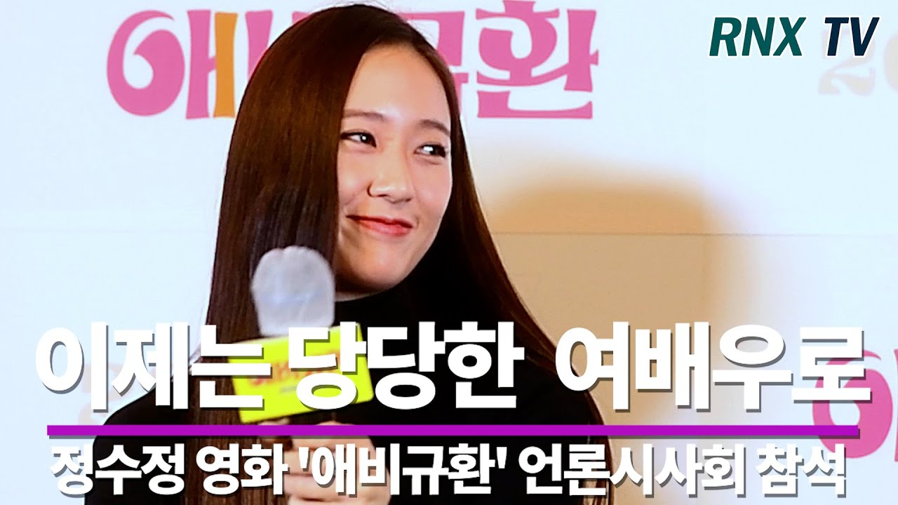 201103 정수정 (Jung Soojung), 아이돌에서 배우 정수정으로 - RNX tv
