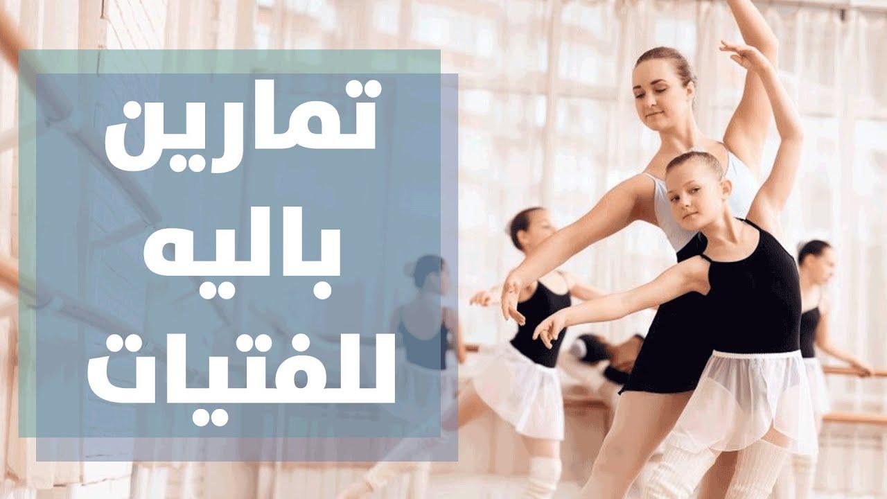 f1626fa01  الرياضة - تمارين باليه للأطفال - YouTube