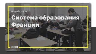 «Система образования Франции»
