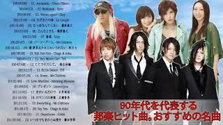 J-Pop 90 メドレー ♥90年代 全名曲ミリオンヒット♥ 邦楽 90年代 J-POP 名曲 懐メロ メドレー