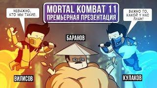 🎮 Mortal Kombat 11. Премьерная презентация...
