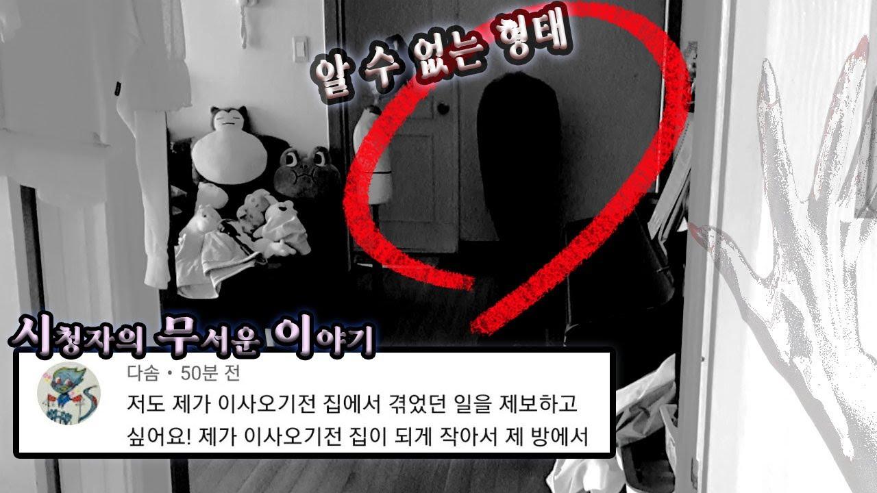 시청자들의 무서운 이야기 8편 [알 수 없는 형태] [by.다솜님] Ghost story, 怖い話,怪談