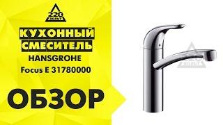 Обзор Кухонный смеситель HANSGROHE Focus E 31780000