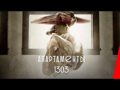 АПАРТАМЕНТЫ 1303 (2012) фильм ужасов