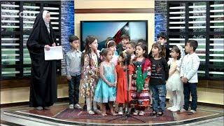 بامدادخوش - ترانه زیبا را توسط کودکان دوست داشتنی به مناسبت روز معلم تماشا کنید