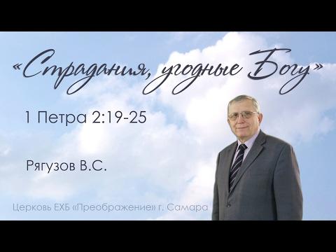 """""""Страдания, угодные Богу"""" 1Пет.2:19-25 - Рягузов Виктор Семенович 05.02.17."""