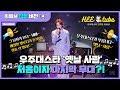 우주대스타 '옛날 사람' 처음이자 마지막 무대?! | Subtitled