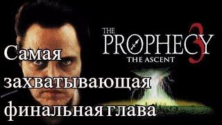 Обзор фильма Пророчество 3: ВОЗНЕСЕНИЕ