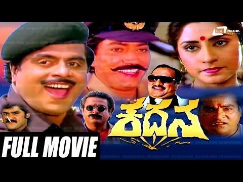Kadana – ಕದನ| Kannada Full  Movie Starring Ambarish, Roopa Ganguli