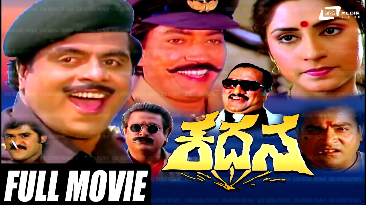 Download Kadana – ಕದನ| Kannada Full  Movie Starring Ambarish, Roopa Ganguli