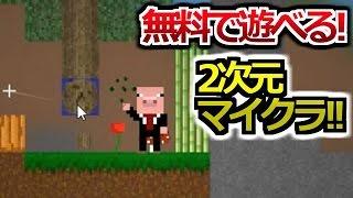 【マインブロックス】無料で遊べる2Dマイクラが面白い!!【フラッシュゲーム盛り合わせ実況】赤髪のとも