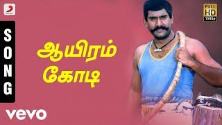 Karisakattu Poove - Aayiram Kodi Tamil Song   Ilaiyaraaja