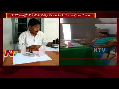 Five Government Officials Caught Red-handed While Accepting Bribes || AP || NTV