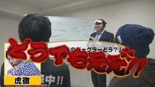 虎徹のヒキナンデス vol.6