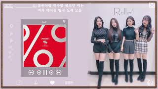 PLAYLIST 롤린처럼 역주행 했으면 하는 여자 아이돌 띵곡 노래 모음 | 2021 최신 걸그룹 노래 모음…