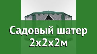 Садовый шатер 2х2х2м (Афина) обзор AFM-1048H бренд Афина производитель Афина-Мебель (Россия)
